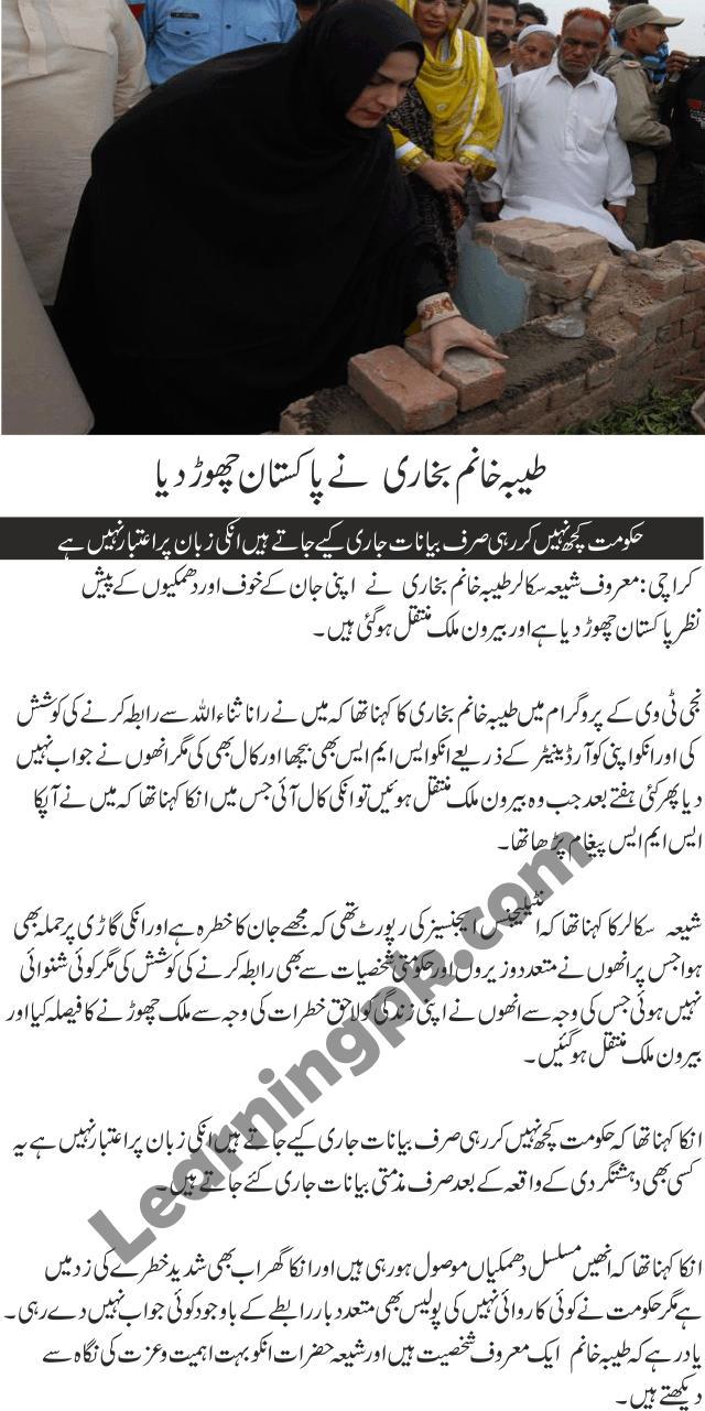 shia scholar tayyaba khanam bukhari left pakistan Shia Scholar Tayyaba Khanam Bukhari Left Pakistan