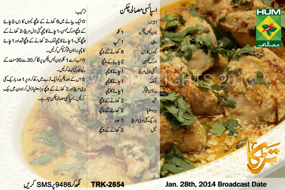 recipe: spicy chicken recipe pakistani [1]