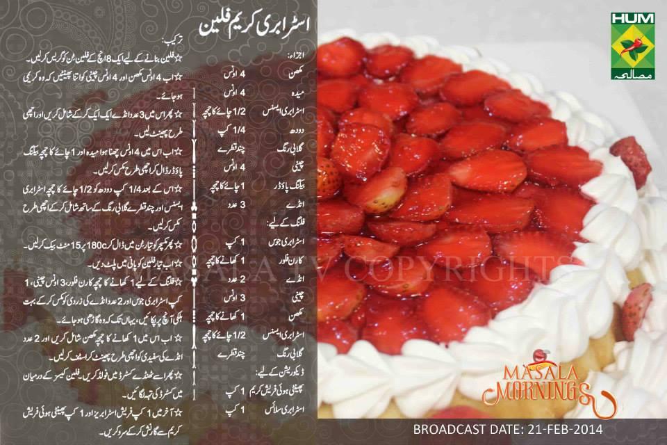 Cake Topping Recipes In Urdu: Strawberry Cream Flan Recipe In Urdu,English Masala Mornings