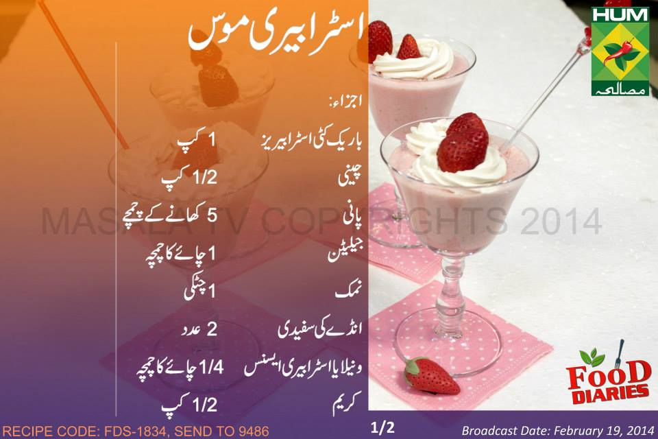 Banana Cake Recipe In Urdu Video: Strawberry Mousse Recipe In Urdu English Zarnak Masala TV