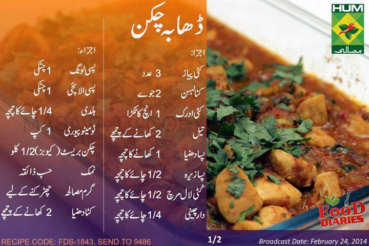 dhabaa chicken recipe in urdu english zarnak sidhwa masala tv Dhabaa Chicken Recipe in Urdu English Zarnak Sidhwa Masala TV