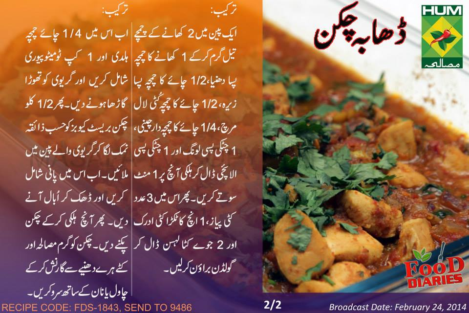 Dhabaa Chicken Recipe In Urdu English Zarnak Sidhwa Masala Tv