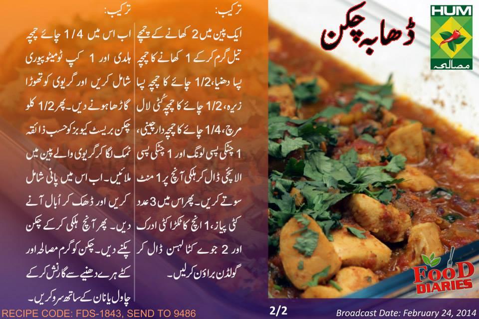 dhabaa chicken recipe in urdu english zarnak sidhwa masala tvf Dhabaa Chicken Recipe in Urdu English Zarnak Sidhwa Masala TV