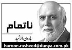 Haroon ur Rashed