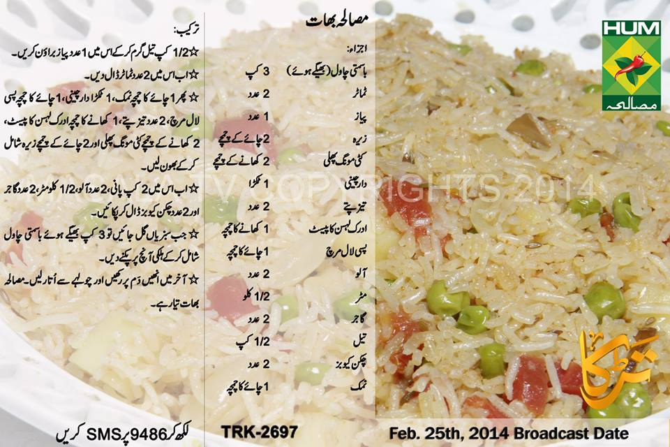 masala bhat recipe in urdu english by masala tv Masala Bhat Recipe in Urdu & English by Masala TV