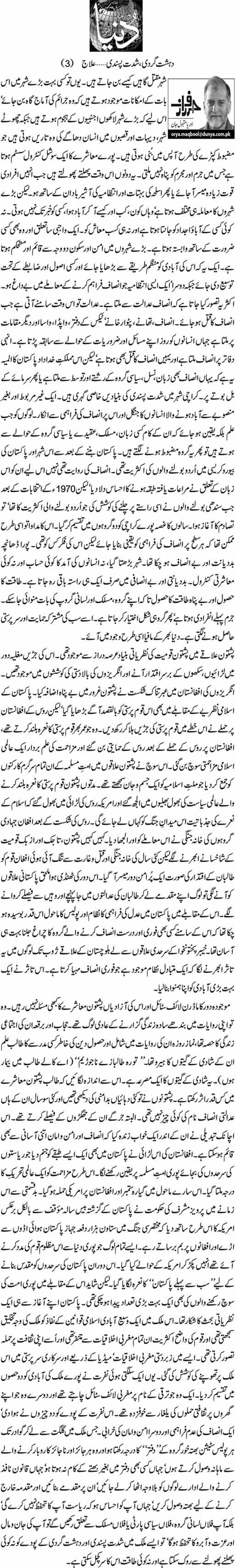 essay in urdu dehshat gardi in pakistan Dehshat gardi essay in gardi urdu валентин pakistan main  dehshat gardi uncategorized writing a compare and contrast essay tagged  javed.