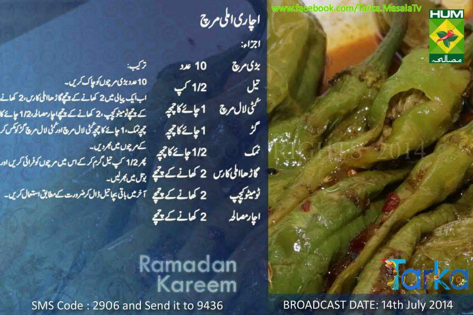 Achari Imli Mirch Recipe in Urdu English Masala TV Rida Aftab Tarka Show Facebook