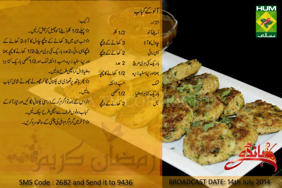 Aloo Kay Kabab Urdu English Recipe Zubaida Tariq Masala TV Handi Show Facebook