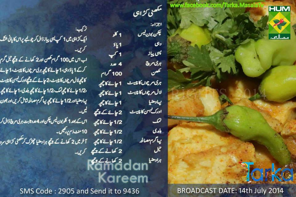 Chicken Makhni Karahi Recipe in Urdu English by Rida Aftab Masala TV Show Tarka Facebook