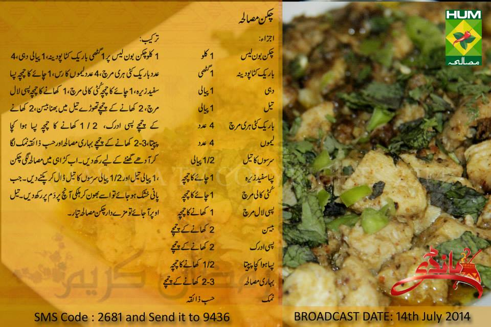 Chicken Masala Urdu English Recipe By Zubaida Tariq Handi TV Facebook