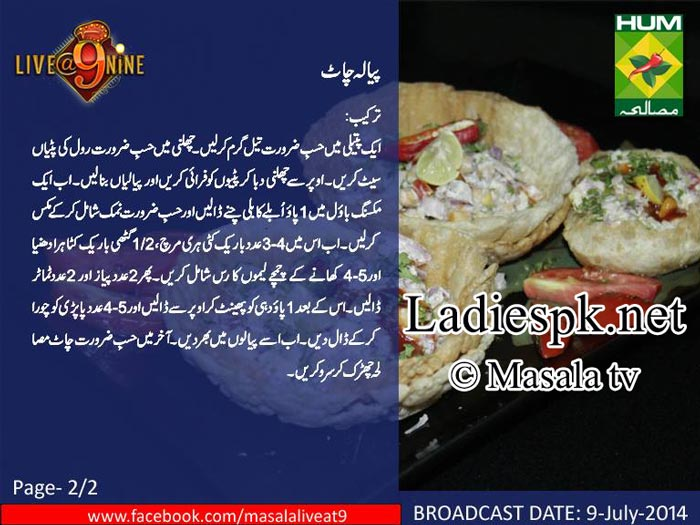 Crispy-Pyala-Chaat-Recipe-in-Urdu-English-by-Chef-Gulzar-Masala-TV-Live@9-Facebook-Book