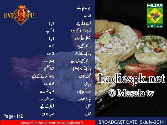 Crispy-Pyala-Chaat-Recipe-in-Urdu-English-by-Chef-Gulzar-Masala-TV-Live@9-Facebook