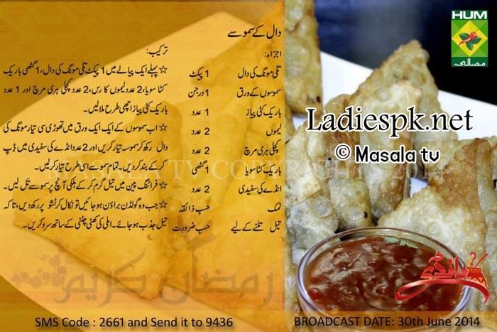 Daal-kay-Samosay-Urdu-Recipe-Zubaida-Tariq-Handi-Facebook
