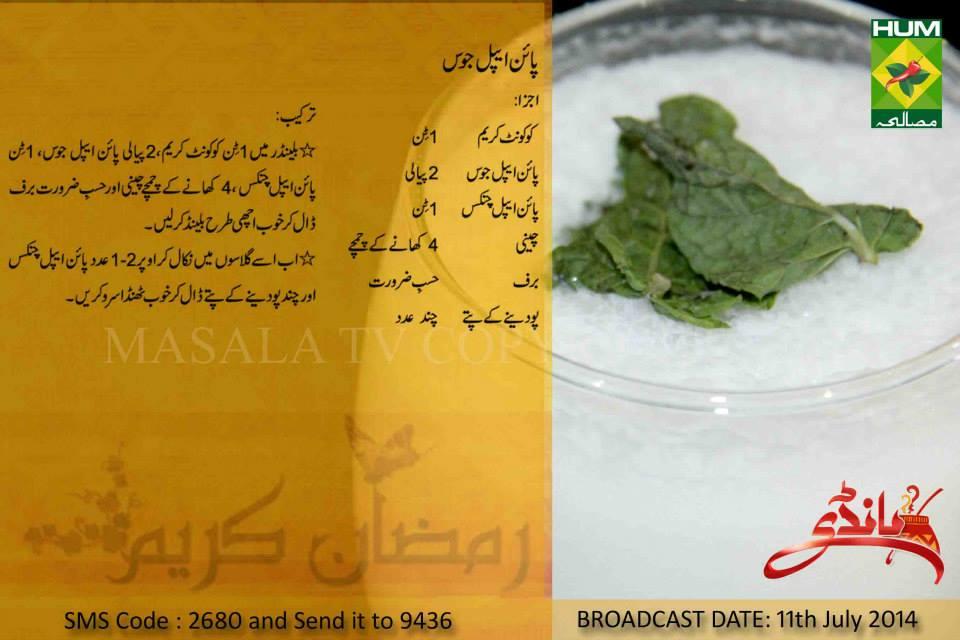 How to Make Pineapple Juice Recipe in Urdu English Zubaida Tariq Handi Show on Masala TV Facebook