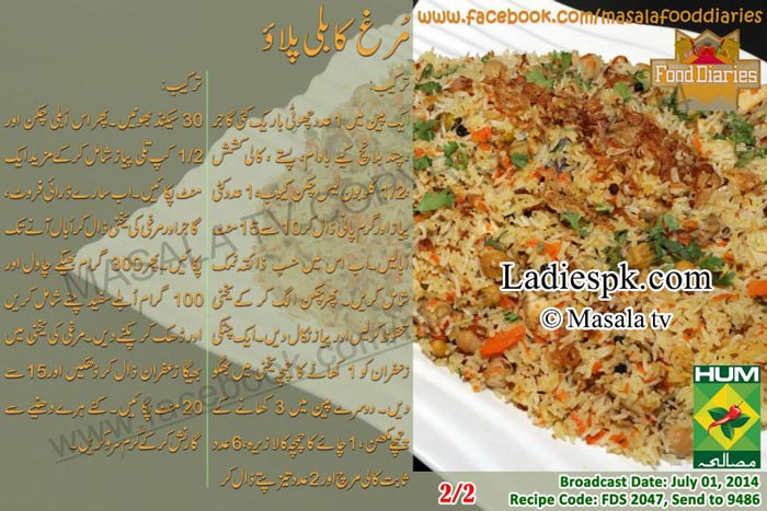 Murgh-Kabuli-Pilao-FOOD-Diaries-Recipes-Urdu-by-Zarnak-Sidhwa-Masala-TV-Facebook