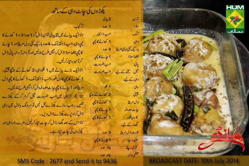 Pakoron Ki Chaat Dahi Kay Saath by Hum Masala TV Recipe Urdu English Handi Zubaida Tariq Facebook