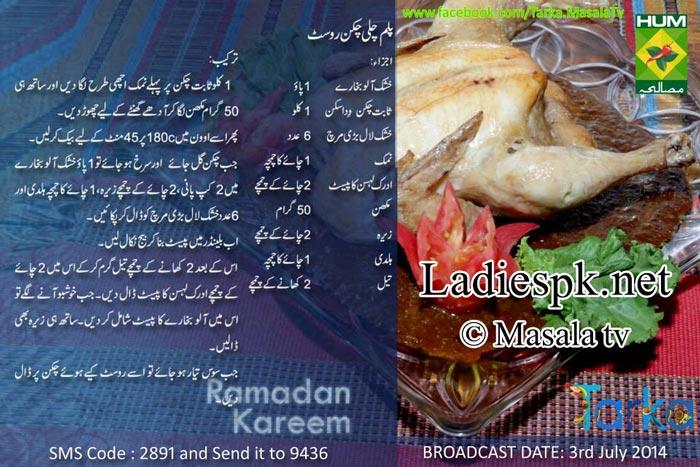 Plum Chilli Roast Chicken Recipe in Urdu English by Rida Aftab Masala Tv Facebook