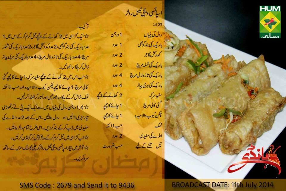 Spicy Vegetable Roll Urdu English Recipe by Zubaida Tariq Handi Masala Tv Facebook Images