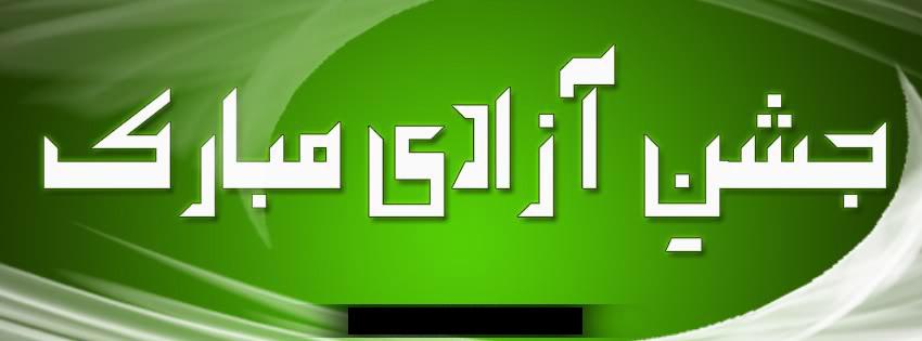 pakistan-happy-indepence-day  14 August Facebook fb covers Photos Pic Wallpaper 2014 Status Jashan e Azadi Mubarak Pakistan Flag