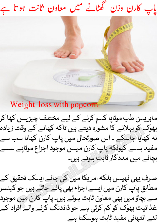 Easy Fast Weight Loss With Popcorn Tips Urdu English Diet