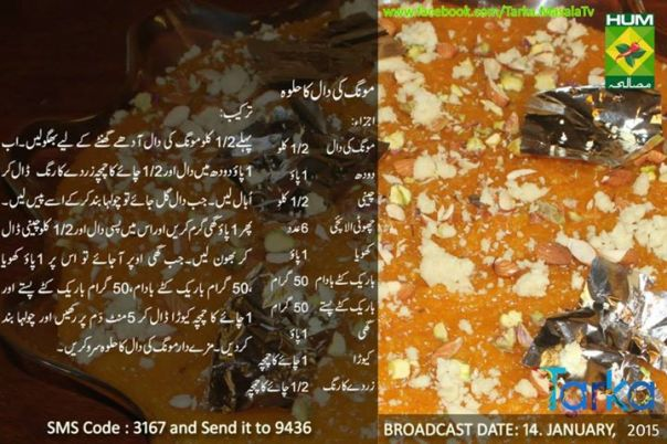 Moong Ki Daal Ka Halwa Recipe